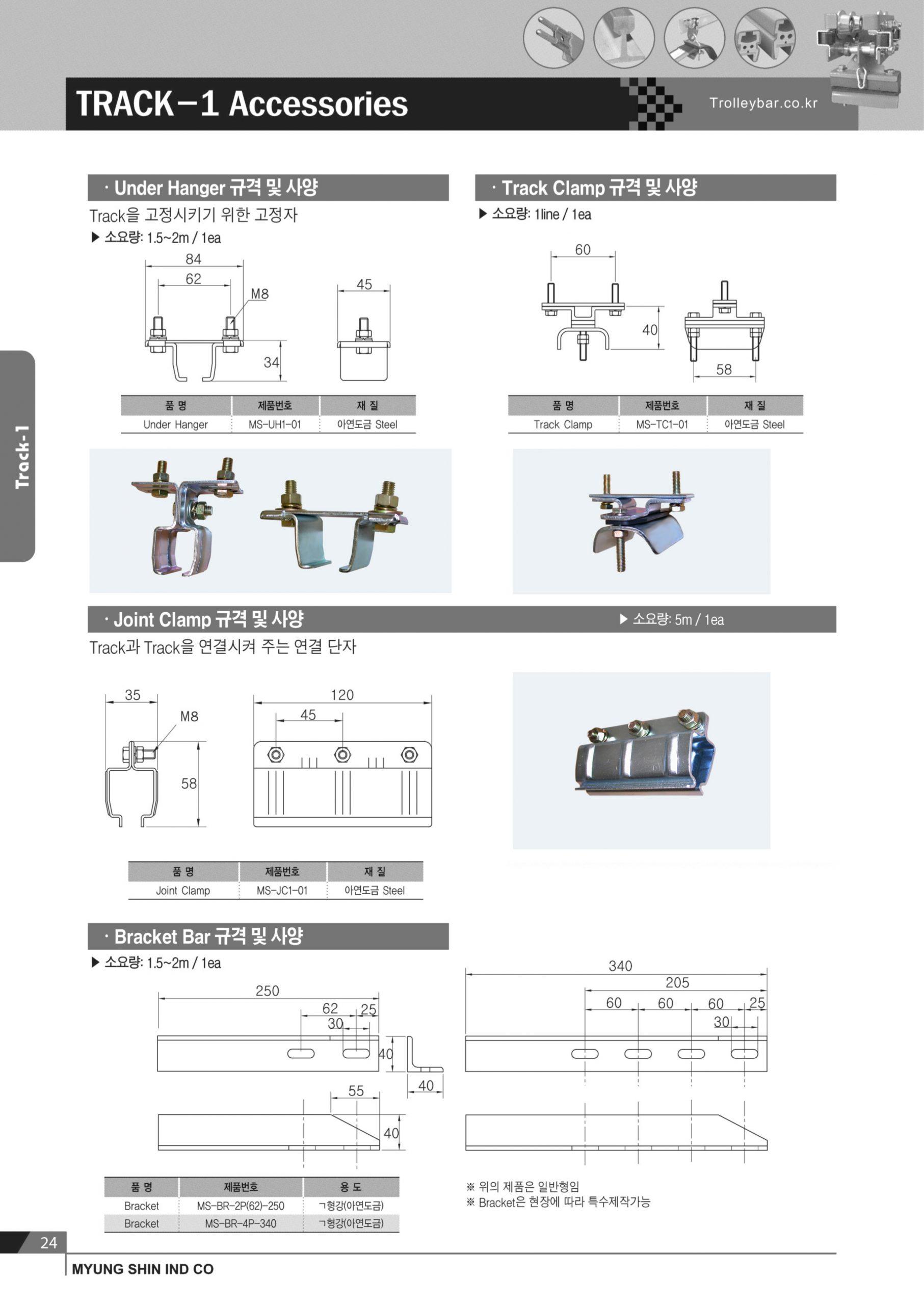 THIẾT BỊ CẦU TRỤC MTT HÀN QUỐC MÁNG C-TRACK SYSTEM