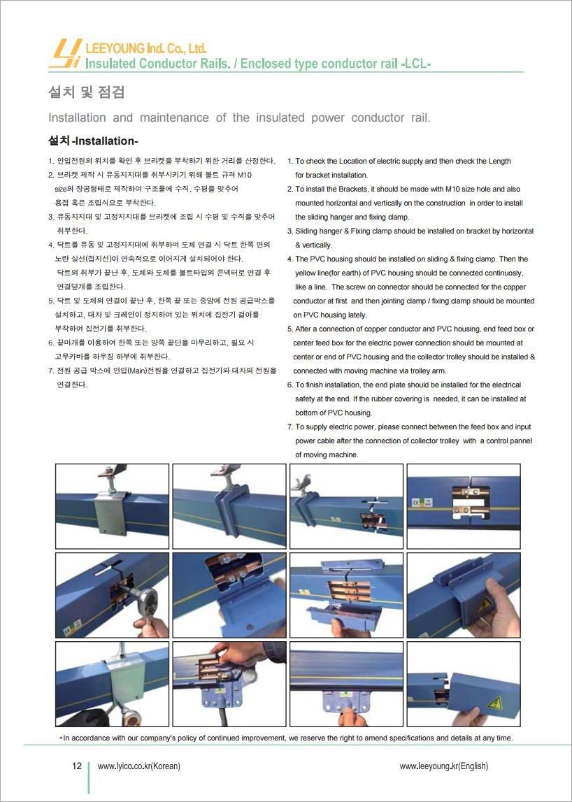 Công ty TNHH MTT Hàn Quốc Ray điện hộp kín 4P - Conductor Rail (LCL Type)
