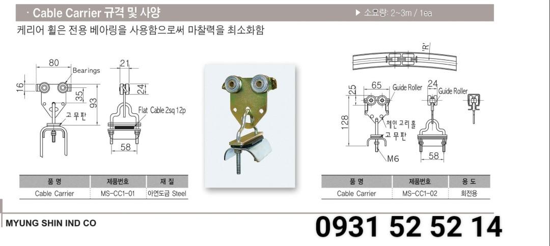 Công ty TNHH MTT Hàn Quốc Con lăn dẫn cáp ray C cầu trục